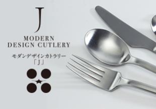 モダンデザインカトラリー「J」