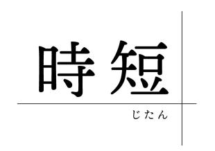 【シリーズ時短 (営業時間短縮)  vol.2】ワンプレートのすすめ