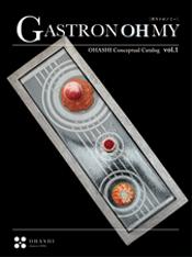 ガストロノミー vol.1